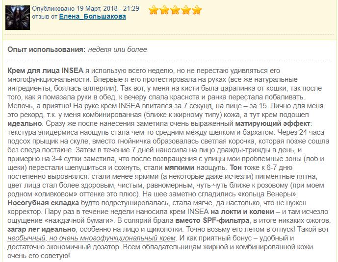 Отзыв о креме INSEA. Купить у Доктора Лады Тихомировой (Елены Смирновой)
