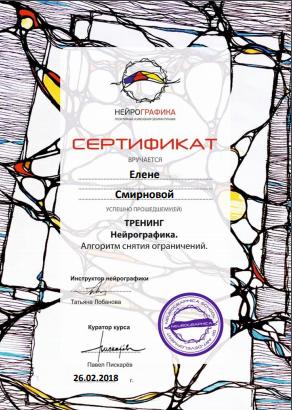 Сертификат Елены Смирновой (Лады Тихомировой) по нейрографике