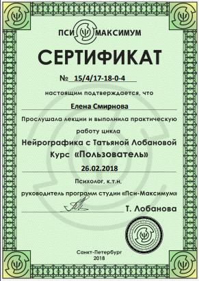 Сертификат Елены Смирновой (Лады Тихомировой) о прохождении курса нейрографики
